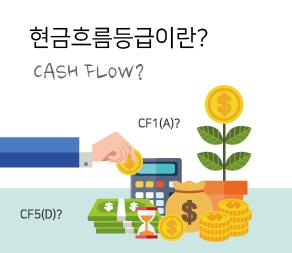 현금흐름등급 컨설팅 이벤트