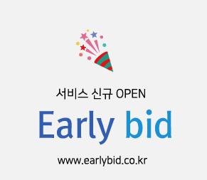 Early-bid 서비스 오픈 기념 이벤트