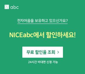 NICEabc 최저 할인율 조회(무료) 및 24시간 비대면 할인 신청